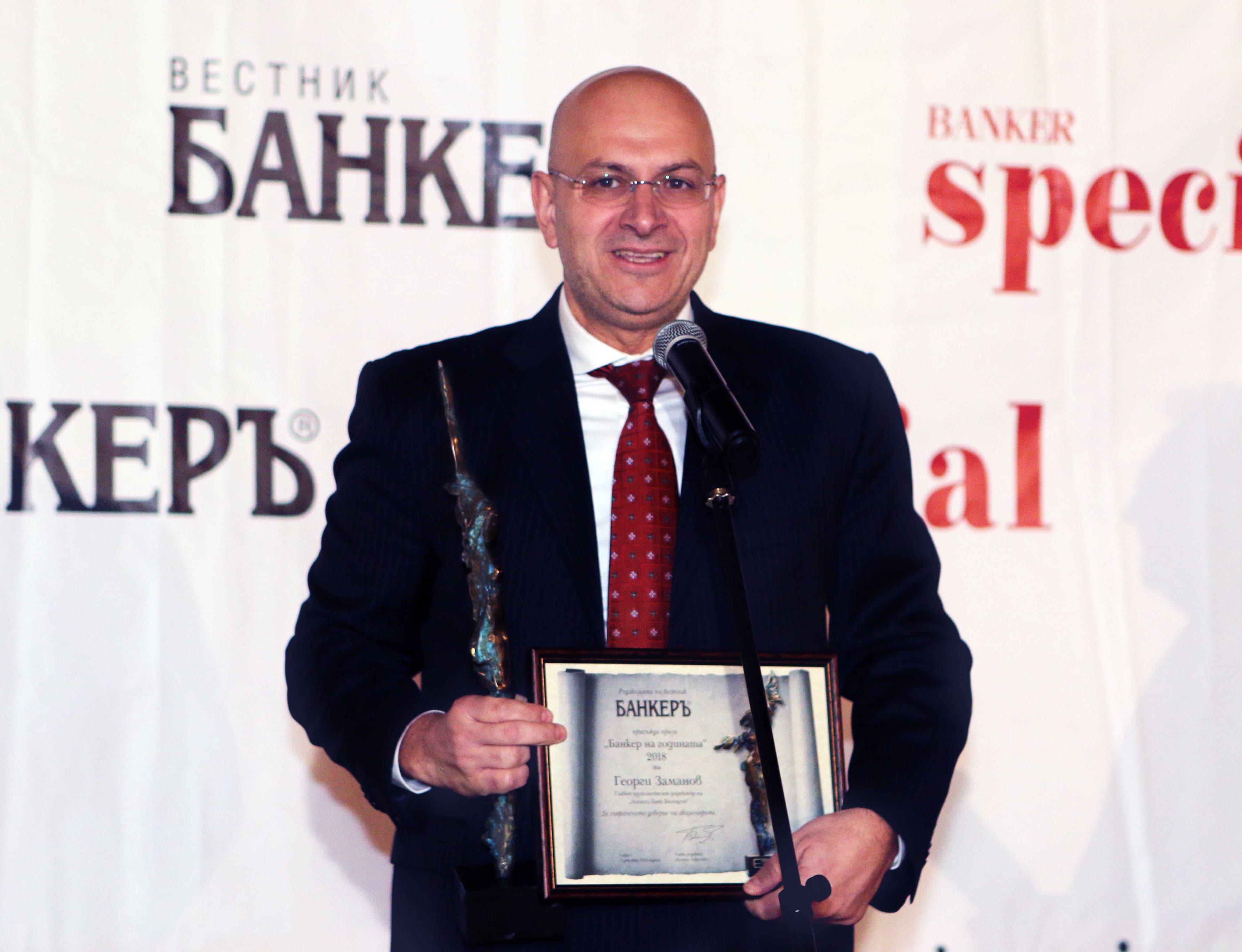 """Георги Заманов беше отличен с награда """"Банкер на годината"""""""