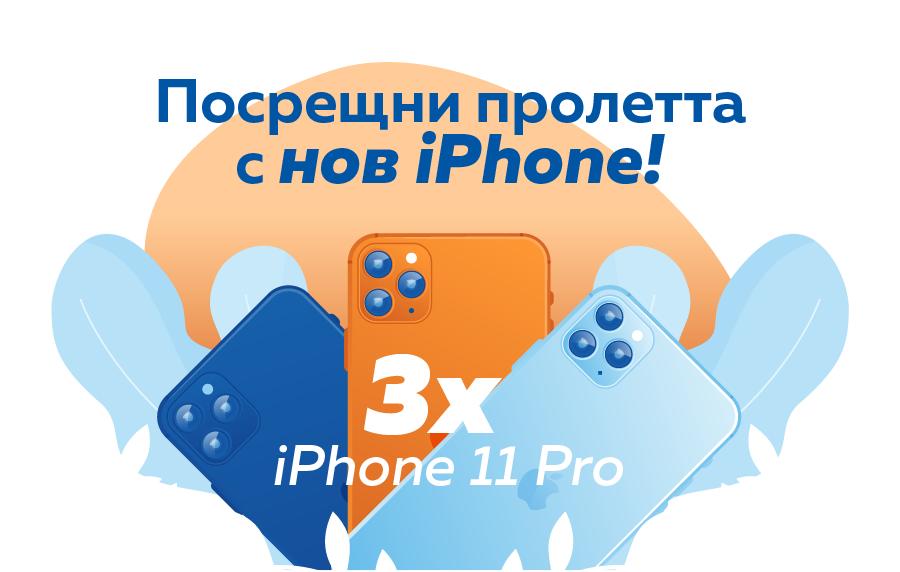 Посрещни пролетта с нов iPhone!