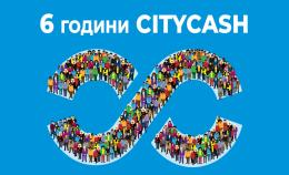 CITYCASH празнува своя 6-ти рожден ден