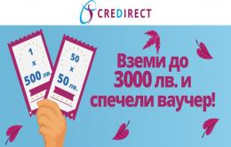 Посрещни есента с CreDirect!
