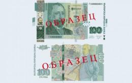 БНБ пуска нова банкнота от 100 лева