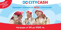 Всеки ден КЕШ награди с бърз кредит CITYCASH